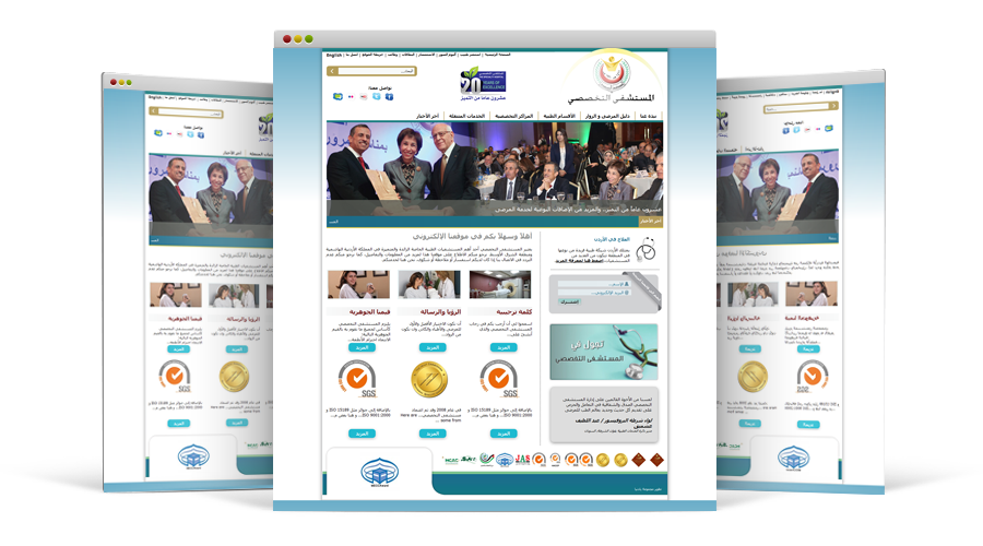 CMS Dynamic Website Design in Jordan, The Specialty Hospital Website Design by Yadonia Group