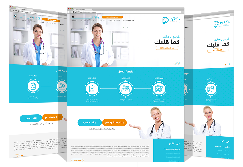 Website & Logo design For Daktoor Medical Consultation
