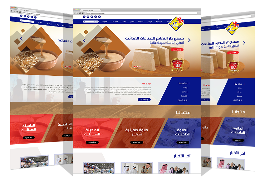 Dar Al Naeim Factory Website