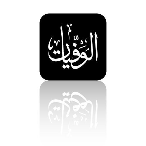 Wafeyat App