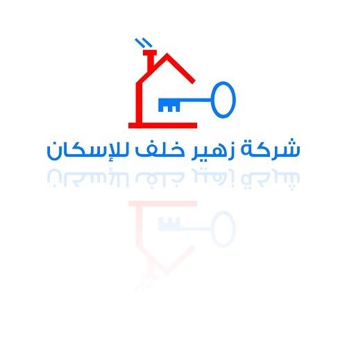 Zuhair Khalaf Housing