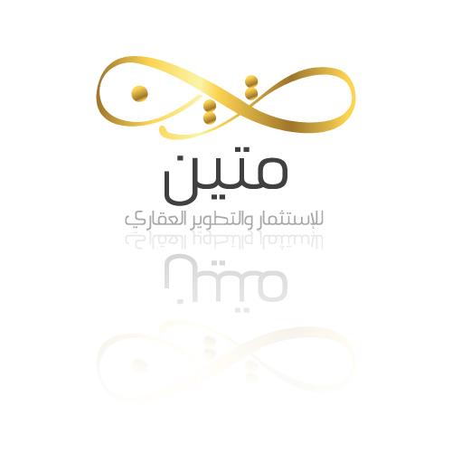 Al Matean Real Estate Development