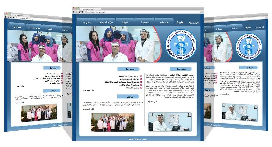 Dr. Salah Al-Tawil Dental Center