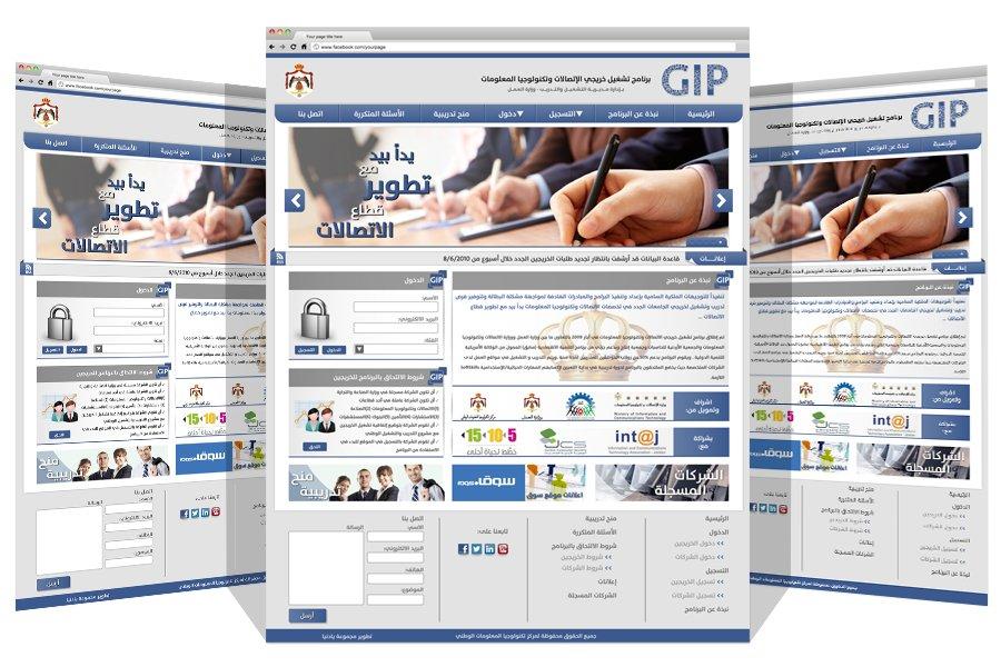 برنامج تشغيل خريجي الإتصالات وتكنولوجيا المعلومات