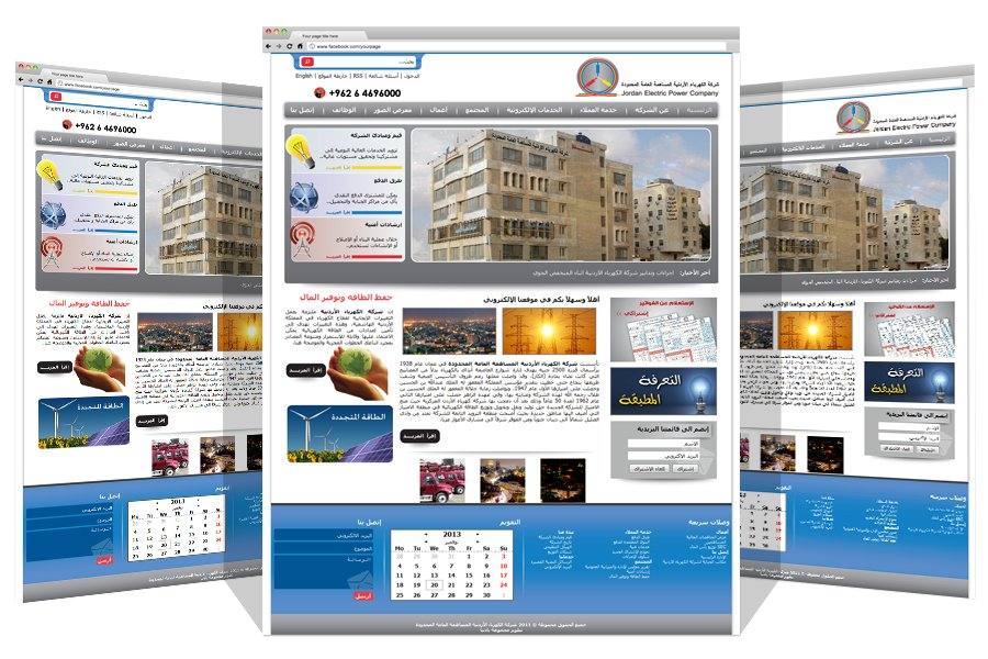 شركة الكهرباء الأردنية المساهمة العامة المحدودة