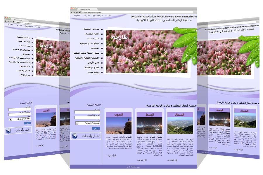 Jordanian Association For Cut Flowers & Ornamental