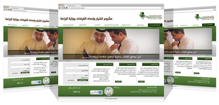 مشروع إختيار وإعداد القيادات في وزارة الزراعة